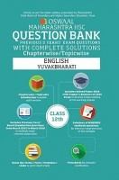 Oswaal Maharashtra HSC Previous Year Questions With Complete Solution Chapterwise For Class 12 English Yuvakbharati For 2017 Exam