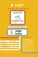 Oswaal Kannada SSLC Sample Question Paper Science For Class10 For 2017 Examination (Kannada Medium)
