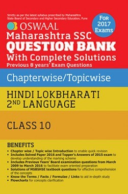 Oswaal Maharashtra SSC Question Bank With Complete Solution For Class 10 Hindi Lokbharati 2nd Language (For April 2017 Exams)