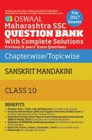 Oswaal Maharashtra SSC Question Bank With Complete Solution For Class 10 Sanskrit Mandakini (For April 2017 Exams)