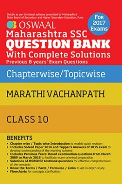 Oswaal Maharashtra SSC Question Bank With Complete Solution For Class 10 Marathi Vachanpath (For April 2017 Exams)