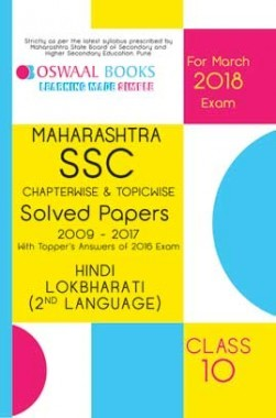 Oswaal Maharashtra SSC Chapterwise And Topicwise Solved Papers With Topper's Answers Class 10 Hindi Lokbharati 2nd Language For 2018 Exam
