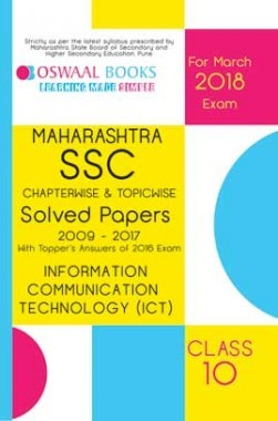 Oswaal Maharashtra SSC Chapterwise And Topicwise Solved Papers With Topper's Answers Class 10 Information Communication Technology For 2018 Exam