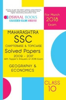 Oswaal Maharashtra SSC Chapterwise And Topicwise Solved Papers With Topper's Answers Class 10 Geography And Economics For 2018 Exam