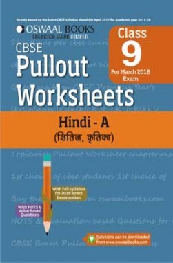 Oswaal CBSE Pullout Worksheet Class 9 Hindi A (March 2018 Exam)