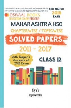Oswaal Maharashtra HSC Solved Papers For Class 12 Hindi (Yuvakbharati) For March 2018 Exam