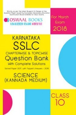 Oswaal Karnataka SSLC Question Bank For Class10 Science (Kannada Medium) (March 2018 Exam)
