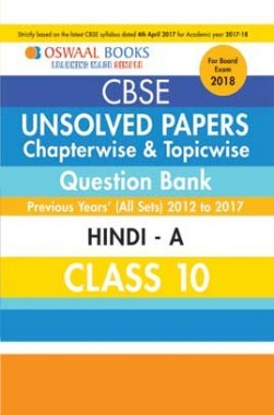 Oswaal Unsolved Paper Question Bank Class 10 Hindi A (March 2018 Exam)