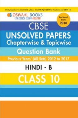 Oswaal Unsolved Paper Question Bank Class 10 Hindi B (March 2018 Exam)