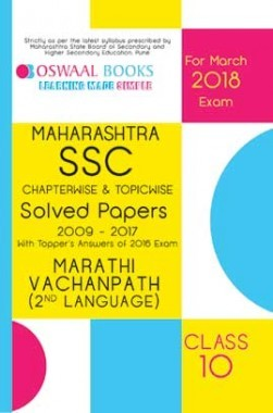 Oswaal Maharashtra SSC Solved Papers For Class 10 Marathi Vachanpath IInd Language (March 2018 Exam)