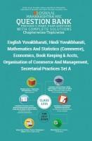 Oswaal Maharashta HSC Question Banks For Class 12 English Yuvakbharati, Hindi Yuvakbharati,Mathematics And Statistics (Commerce), Economics, Book Keeping & Accountancy, Organisation of Commerce And Management, Secretarial Practices Set A