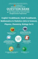 Oswaal Maharashtra HSC Question Banks For Class 12 English Yuvakbharati, Hindi Yuvakbarati, Mathematics And Statistics (Arts & Science), Physics, Chemistry, Biology Set B