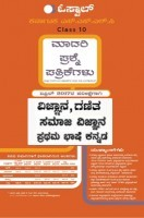 Oswaal KSEEB SSLC Sample Question Paper For Class 10 First Language Kannada, Science, Social Science and Mathematics (Kannada Medium)