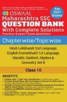 Oswaal Maharashtra SSC Question Bank For Class 10 Hindi Lokbharati 2nd Language, English Kumarbharati 1st Language, Marathi, Sanskrit, Algebra and Geometry Set B
