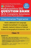 Oswaal Maharashtra SSC Question Bank For Class 10 Hindi Lokbharati 2nd Language, English Kumarbharati 1st Language, Marathi, Sanskrit,History & Political Science And Geography & Economics Set A