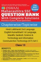 Oswaal Maharashtra SSC Question Bank For Class 10 Hindi Lokbharati 2nd Language, English Kumarbharati 1st Language, Marathi, Sanskrit,Science & Technology and Information Communiction Technology (ICT) Set C