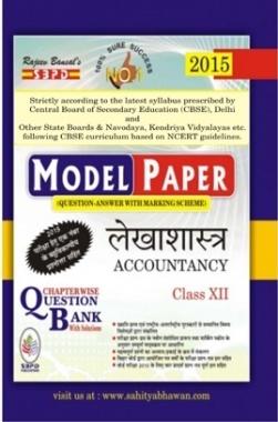 Accountancy (E-Model Paper) Class XIIth