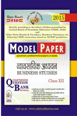 Business Studies (E-Model Paper) Class XIIth
