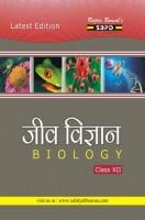 जीव विज्ञान यू.पी बोर्ड कक्षा १२