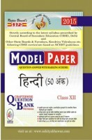 हिंदी (Hindi) 50 Marks (E-Model Paper) Class XIIth