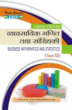 Business Mathematics & Statistics Class XIIth