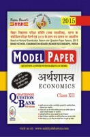 Economics (E-Model Paper) Class XIIth
