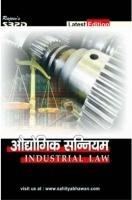 औद्योगिक सन्नियम   B. Com. II के लिए