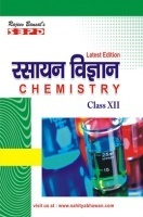 Chemistry Class XIIth