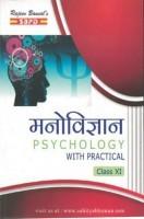 Psychology Class XIth