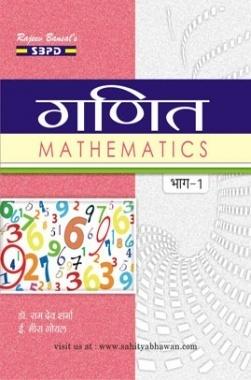Intermediate Ganit Bhag 1