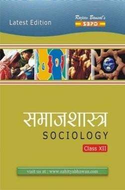 Sociology Class XIIth