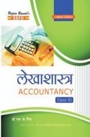 Accountancy Text Book Class XIth