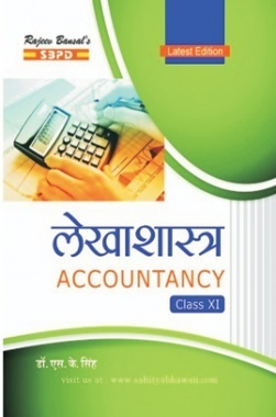 Accountancy Text Book Class XIth