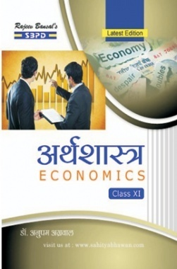 Economics Text Books Class XI