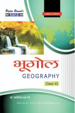 Geography Text Book Class XIth