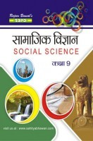 सामाजिक विज्ञान कक्षा 9