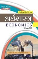 अर्थशास्त्र यू.पी बोर्ड कक्षा १२