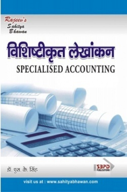 Specialised Accounting Hindi Language