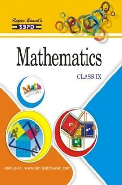 गणित यू.पी बोर्ड कक्षा नौ
