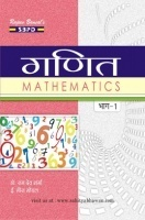 Mathematics Part-1  U P Board Textbooks Class 12th