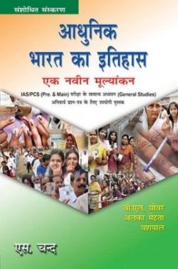 Adhunik Bharat Ka Itihas