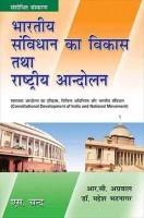 Bhartiya Savidhan Ka Vikas Thatha Rastriya Andolan