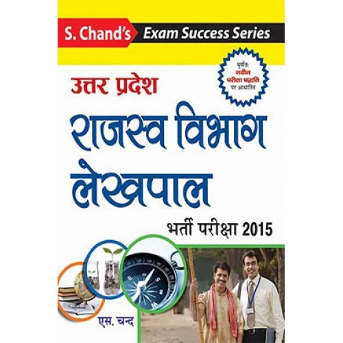S Chand Books DownloadPdf - eBook and Manual Free download