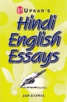 HINDI-ENGLISH ESSAYS