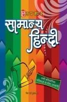 सामान्य हिन्दी