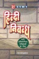 हिन्दी निबन्ध