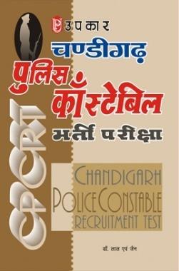 चण्डीगढ़ पुलिस काँस्टेबिल भर्ती परीक्षा