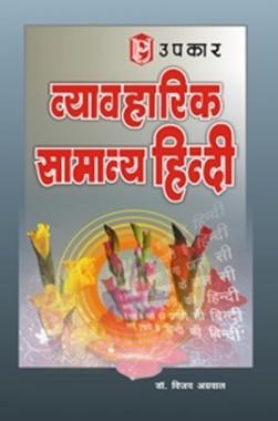 व्यावहारिक सामान्य हिन्दी