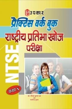 प्रैक्टिस वर्क बुक राष्ट्रीय प्रतिभा खोज परीक्षा (कक्षा X)