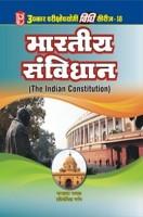 विधि सीरीज – 18 भारतीय संविधान